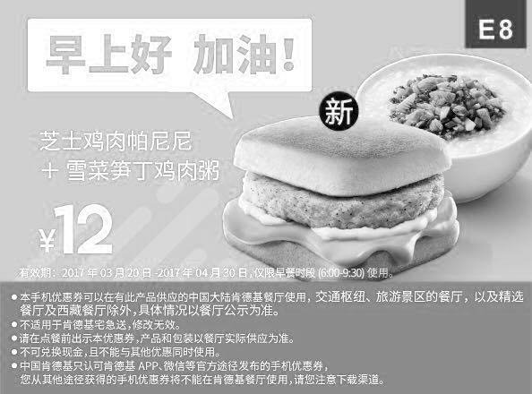 肯德基手机优惠券(早餐特惠)E8:芝士鸡肉帕尼尼+雪菜笋丁鸡肉粥 优惠价12元