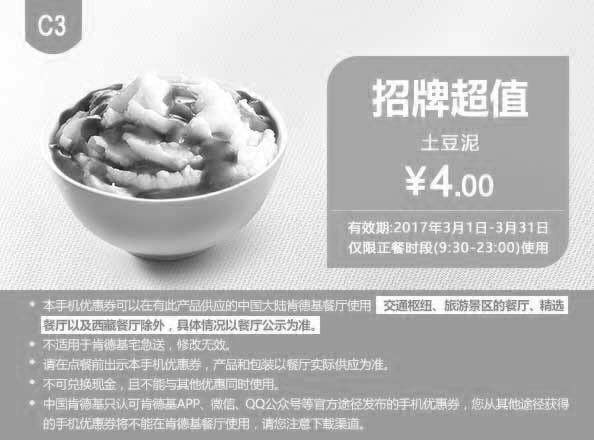肯德基手机优惠券(3月肯德基优惠券)C3:土豆泥 优惠价4元