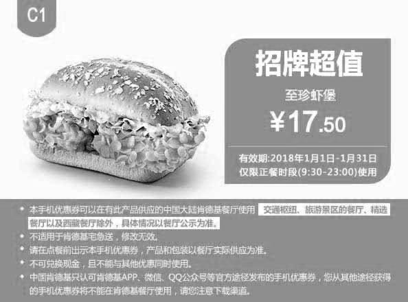 肯德基优惠券(肯德基手机优惠券)C1:至珍虾堡 优惠价17.5元