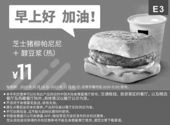 肯德基优惠券(肯德基手机优惠券)E3:芝士猪柳帕尼尼+醇豆浆(热) 优惠价11元