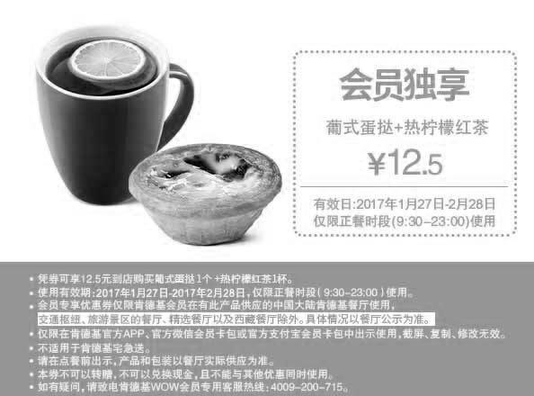 肯德基手机优惠券(肯德基优惠券):会员专享 葡式蛋挞+热柠檬红茶 优惠价12.5元