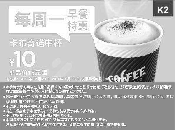 肯德基优惠券(肯德基手机优惠券)K2:卡布奇诺(中杯)每周一早餐特惠 优惠价10元