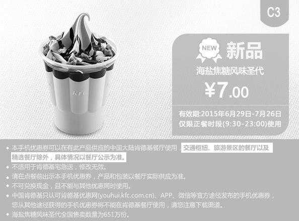 肯德基手机优惠券(肯德基优惠券)c3:肯德基新品 海盐焦糖风味圣代