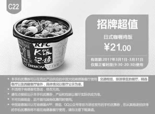 肯德基手机优惠券(3月肯德基优惠券)C22:日式咖喱鸡饭 优惠价21元