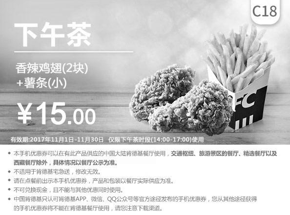 肯德基优惠券(11月肯德基优惠券)C18:香辣鸡翅(2块)+薯条(小) 优惠价15元