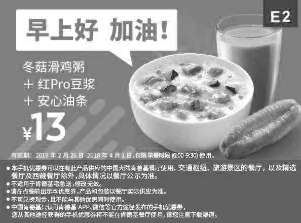 肯德基优惠券(肯德基手机优惠券)E2:冬菇滑鸡粥+红Pro豆浆+安心油条 优惠价13元