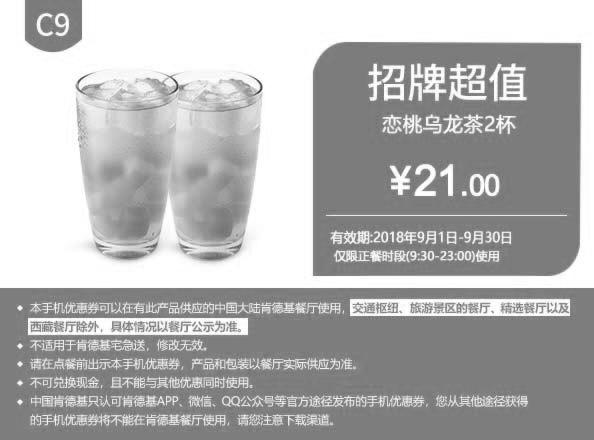 肯德基优惠券(肯德基手机优惠券)C9:招牌超值 恋桃乌龙茶2杯 优惠价21元