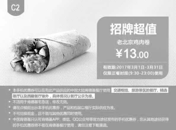 肯德基手机优惠券(3月肯德基优惠券)C2:老北京鸡肉卷 优惠价13元