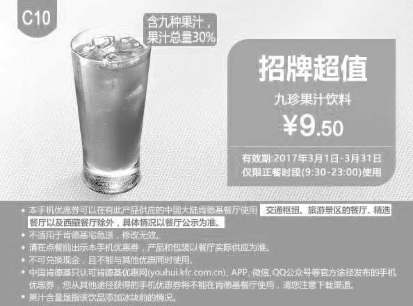 肯德基手机优惠券(3月肯德基优惠券)C10:九珍果汁饮料 优惠价9.5元