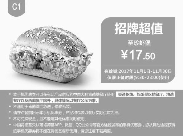肯德基优惠券(11月肯德基优惠券)C1:至珍虾堡 优惠价17.5元