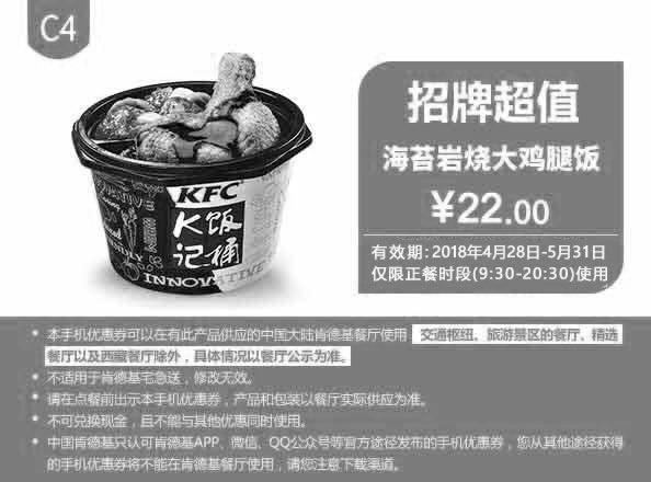 肯德基手机优惠券(5月肯德基优惠券)C4:海苔岩烧大鸡腿饭 优惠价22元