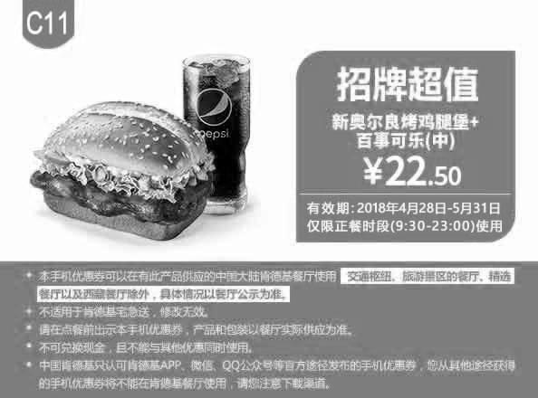 肯德基手机优惠券(5月肯德基优惠券)C11:新奥尔良烤鸡腿堡+百事可乐 优惠价22.5元