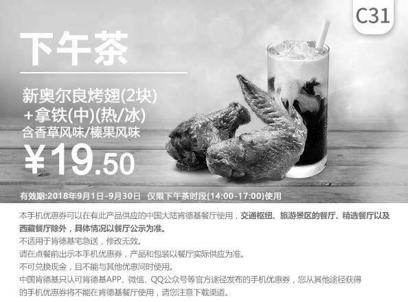 肯德基优惠券(肯德基手机优惠券)C31:下午茶 新奥尔良烤翅2块+拿铁中杯冷热皆可含香草风味或者榛果风味 优惠价19.5元