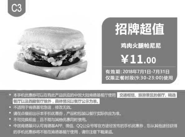 肯德基优惠券(7月肯德基优惠券)C3:鸡肉火腿帕尼尼 优惠价11元