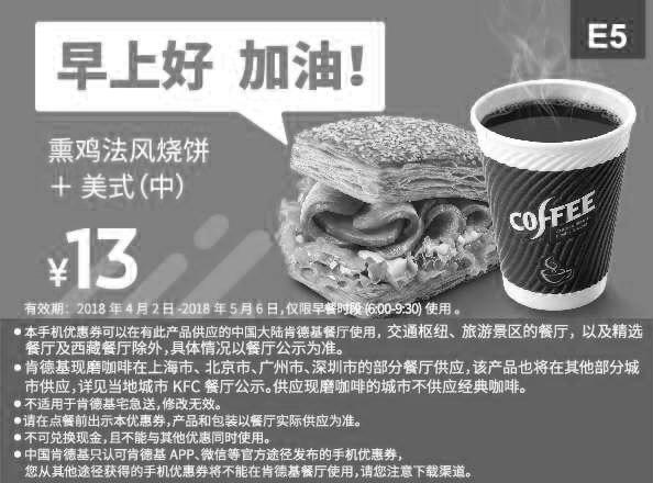 肯德基优惠券(肯德基手机优惠券)E5:熏鸡法风烧饼+美式(中) 优惠价13元