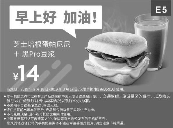 肯德基优惠券(肯德基手机优惠券)E5:芝士培根蛋帕尼尼+黑Pro豆浆 优惠价14元