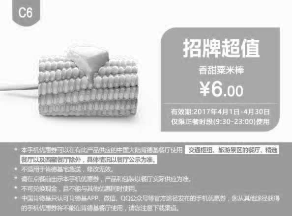 肯德基手机优惠券(4月肯德基优惠券)C6:香甜粟米棒 优惠价6元