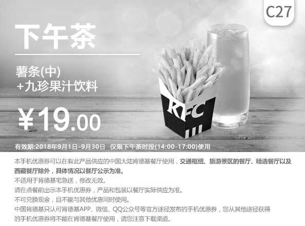 肯德基优惠券(肯德基手机优惠券)C27:下午茶 薯条中份+九珍果汁 优惠价19元