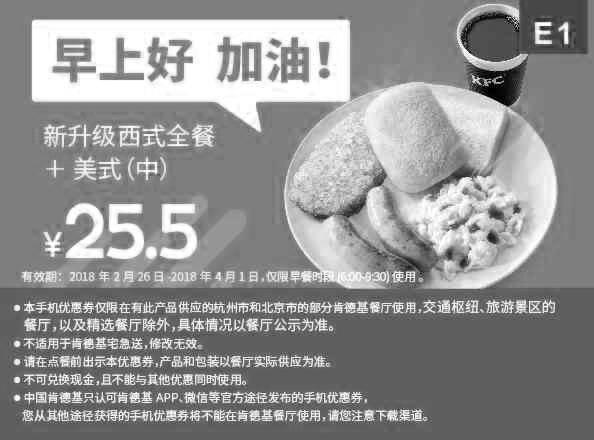 肯德基优惠券(肯德基手机优惠券)E1:新升级西式全餐+美式(中) 优惠价25.5元