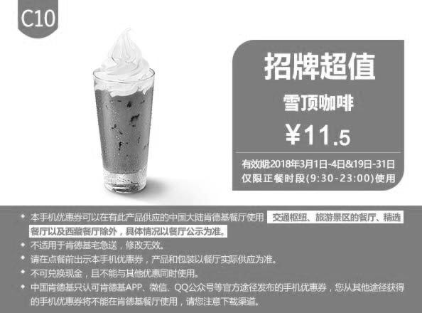 肯德基优惠券(肯德基手机优惠券)C10:雪顶咖啡 优惠价11.5元
