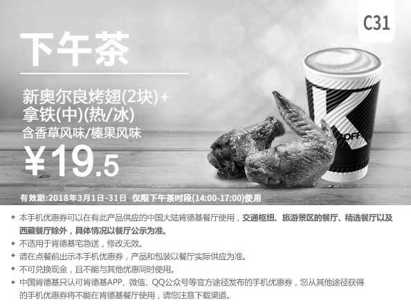 肯德基优惠券(肯德基手机优惠券)C31:新奥尔良烤翅(2块)+拿铁(中)(热/冰)含香草风味/榛果风味 优惠价19.5元