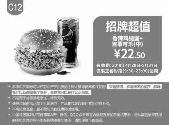 肯德基手机优惠券(5月肯德基优惠券)C12:香辣鸡腿堡+百事可乐 优惠价22.5元