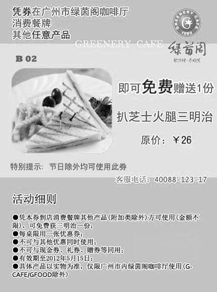 绿茵阁优惠券(广州绿茵阁优惠券):消费餐牌其他任意产品 满50元免费赠送1份扒芝士火腿三明治 价值26元