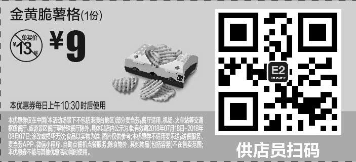 麦当劳优惠券(麦当劳手机优惠券)E1:金黄脆薯格(1份) 优惠价9元