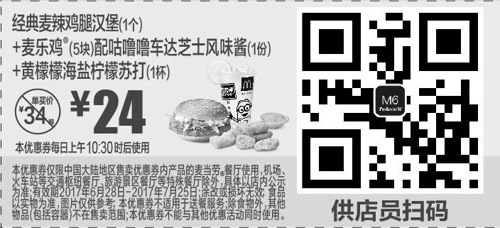 麦当劳优惠券(麦当劳手机优惠券)M6:经典麦辣鸡腿汉堡(1个)+麦乐鸡(5块)配咕噜噜车达芝士风味酱(1份)+黄檬檬海盐柠檬苏打(1杯) 优惠价24元 省10元