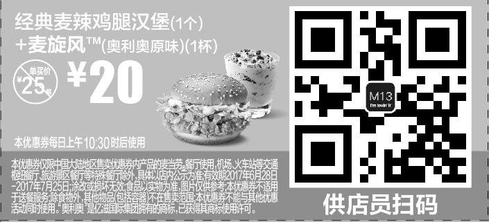 麦当劳优惠券(麦当劳手机优惠券)M13:经典麦辣鸡腿汉堡(1个)+麦旋风(奥利奥原味)(1杯) 优惠价20元 省5元