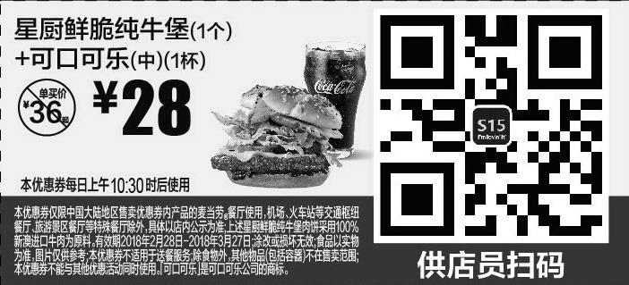麦当劳优惠券(3月麦当劳优惠券)S15:星厨鲜脆纯牛堡+可口可乐(中) 优惠价28元