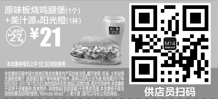 麦当劳优惠券(麦当劳手机优惠券)M14:原味板烧鸡腿堡(1个)+美汁源阳光橙(1杯) 优惠价21元 省6元