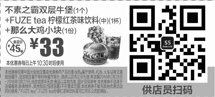 麦当劳优惠券(3月麦当劳优惠券)S5:不素之霸双层牛堡+FUZE tea柠檬红茶味饮料(中)+那么大鸡小块 优惠价33元