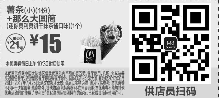 麦当劳优惠券(麦当劳手机优惠券)M3:薯条(小)(1份)+那么大圆筒(迷你奥利奥饼干抹茶酱口味)(1个) 优惠价15元 省6元