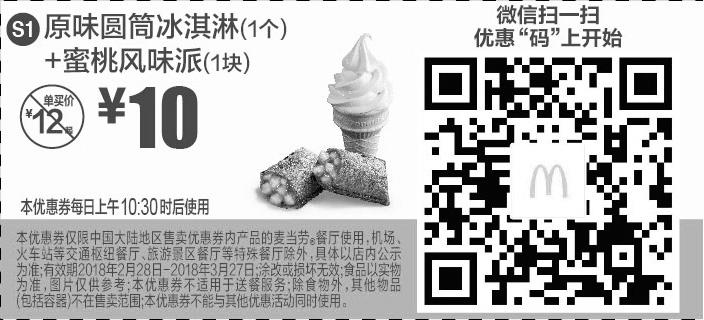 麦当劳优惠券(3月麦当劳优惠券)S1:原味圆筒冰淇淋+蜜桃风味派 优惠价10元