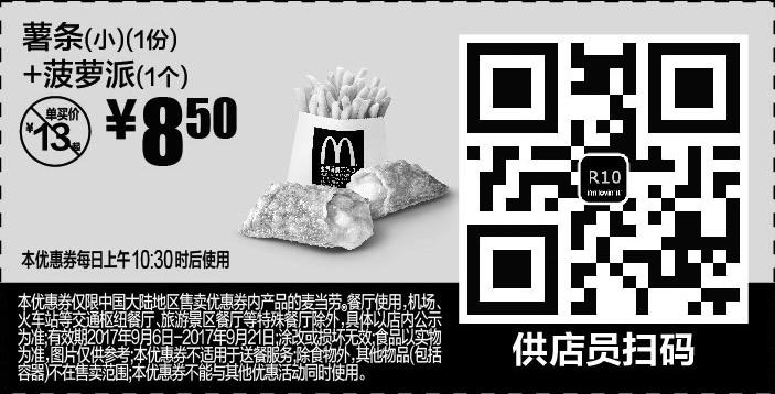 麦当劳优惠券(9月麦当劳优惠券)R10:薯条(小)(1份)+菠萝派(1个) 优惠价8.5元