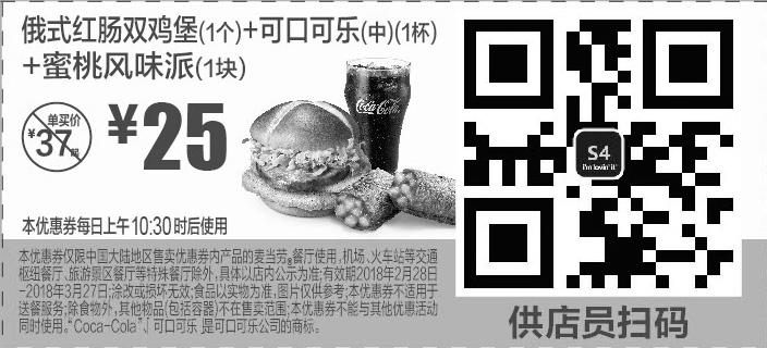 麦当劳优惠券(3月麦当劳优惠券)S4:俄式红肠双鸡堡+可口可乐(中)+蜜桃风味派 优惠价25元