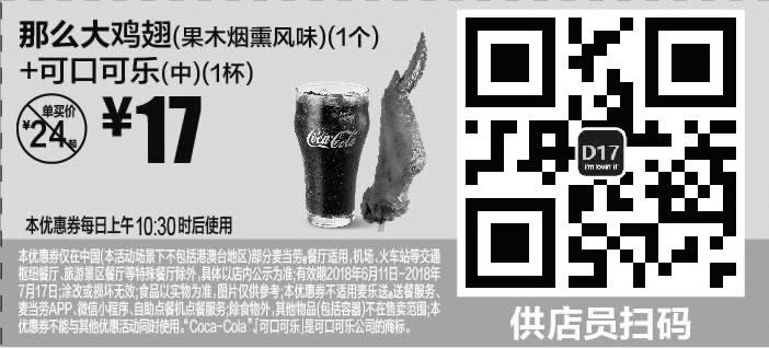 麦当劳优惠券(麦当劳手机优惠券)D17:那么大鸡翅(果木烟熏风味1个)+可口可乐(中杯) 优惠价17元