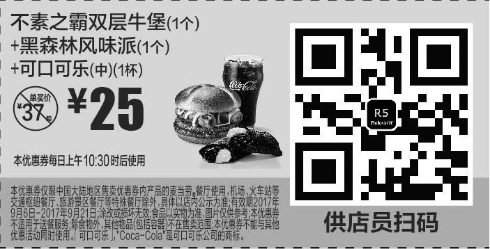 麦当劳优惠券(9月麦当劳优惠券)R5:不素之霸双层牛堡(1个)+黑森林风味派(1个)+可口可乐(中)(1杯) 优惠价25元