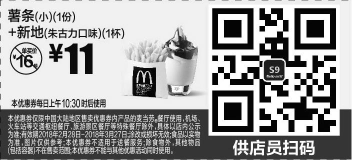 麦当劳优惠券(3月麦当劳优惠券)S9:薯条(小)+新地(朱古力口味) 优惠价11元