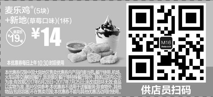 麦当劳优惠券(麦当劳手机优惠券)M16:麦乐鸡(5块)+新地(草莓口味)(1杯) 优惠价14元 省5元