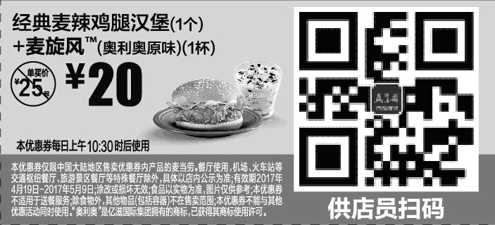 麦当劳优惠券(麦当劳手机优惠券):经典麦辣鸡腿汉堡+麦旋风 优惠价20元