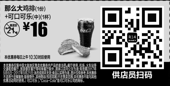麦当劳优惠券(9月麦当劳优惠券)R14:那么大鸡排(1份)+可口可乐(中)(1杯) 优惠价16元