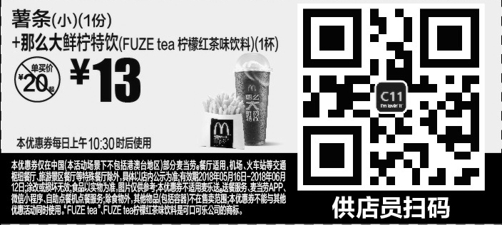 麦当劳优惠券(麦当劳手机优惠券)C11:薯条(小)(1份)+那么大鲜柠特饮(FUZE tea 柠檬红茶味饮料) 优惠价13元