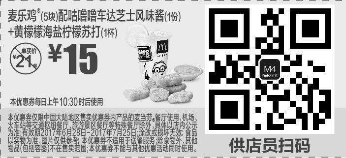 麦当劳优惠券(麦当劳手机优惠券)M4:麦乐鸡(5块)配咕噜噜车达芝士风味酱(1份)+黄檬檬海盐柠檬苏打(1杯) 优惠价15元 省6元
