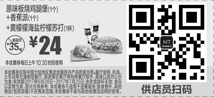麦当劳优惠券(麦当劳手机优惠券)M7:原味板烧鸡腿堡(1个)+香蕉派(1个)+黄檬檬海盐柠檬苏打(1杯) 优惠价24元 省11元