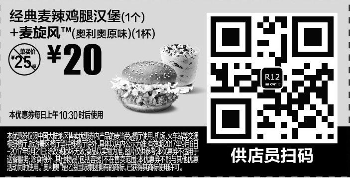 麦当劳优惠券(9月麦当劳优惠券)R12:经典麦辣鸡腿汉堡(1个)+麦旋风(奥利奥原味)(1杯) 优惠价20元