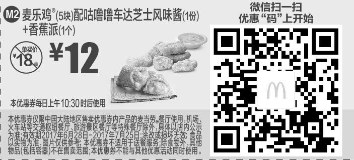 麦当劳优惠券(麦当劳手机优惠券)M2:麦乐鸡(5块)配咕噜噜车达芝士风味酱(1份)+香蕉派(1个) 优惠价12元 省6元