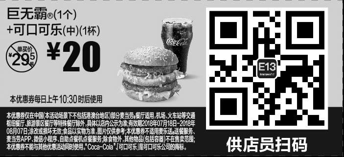 麦当劳优惠券(麦当劳手机优惠券)E13:巨无霸(1个)+可口可乐 (中)(1杯) 优惠价20元