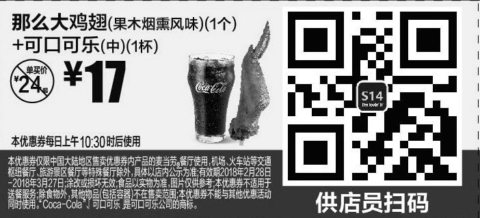 麦当劳优惠券(3月麦当劳优惠券)S14:那么大鸡翅(果木烟熏风味)+可口可乐(中) 优惠价17元